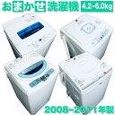 【中古】おまかせ洗濯機 【2008年製〜2011年製】【4.2kg〜6.0kg】