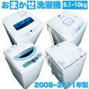 【中古】おまかせ洗濯機 【2008年製〜2011年製】【6....