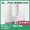 アサヒ衛陶/非水洗トイレ/小便器/壁掛小便器/U14SET