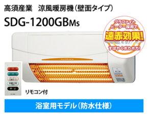 <防水!浴室使用OK!>高須産業SDG-1200GB涼風暖房機(壁面タイプ/浴室用/防水仕様)BD-1200後継機種