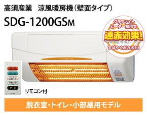 高須産業SDG-1200GS涼風暖房機(壁面タイプ/脱衣室・トイレ・小部屋用)RD-1200/G/M後継機種(電源コンセント接続タイプ)
