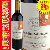 Robert Mondavi Winery Private Selection Cabernet Sauvignon [現行VT] / ロバート・モンダヴィ プライベート・セレクション カベルネ・ソーヴィニヨン [US][赤][Z]