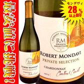 Robert Mondavi Winery Private Selection Chardonnay [現行VT] / ロバート・モンダヴィ プライベート・セレクション シャルドネ [US][白][Z]