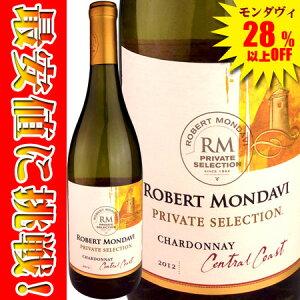 Chardonnay ロバート モンダヴィ プライベート・セレ