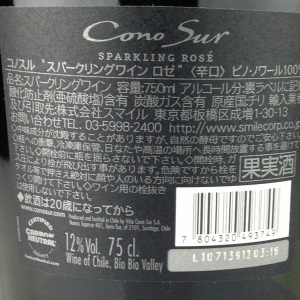 Cono Sur Sparkling Wine...の紹介画像2