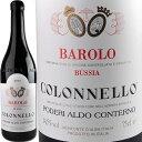 Aldo Conterno Barolo Colonnello [2010] / アルド・コンテルノ バローロ コロネッロ [IT][WA94][赤]
