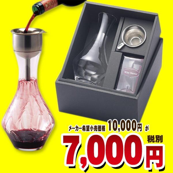 【正規品】 RIEDEL リーデル デキャンタ ワインシャワー ギフトセット 【デカンタ …...:rifuku:10000233