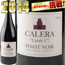 CALERA Pinot Noir Central Coast Cuvee V (Estate Blend) [2014] / カレラ ピノノワ
