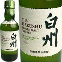 Suntory Hakushu Distillery Single Malt (mini bottle) / サントリー シングルモルト 白州 180ml [JW]