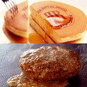 料理長松本が約1年の歳月をかけたハンバーグに、人気No.1ホットケーキをセットにしました ホテル人気グルメセット バニラホットケーキ&グリルビーフハンバーグ(冷凍便)【リーガロイヤルホテル】送料込み