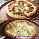ピザ ピッツァアソート2種 5枚入(冷凍便) リーガロイヤルホテル 詰合せ 冷凍ピザ マルゲリータ チーズ モッツァレラチーズ チーズ