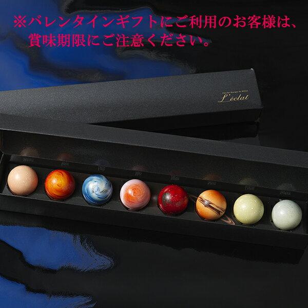 惑星の輝き 8個入 /バレンタイン /ショコラブティック レクラ /宅配 /チョコレート / お一人様10箱まで