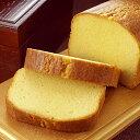 一ヶ月もの間熟成した、大人の酔いしれるケーキ ブランデー、京の地鶏卵、徳島産の和三盆、北海道バターと素材にこだわりぬいた 究極のブランデーケーキハーフサイズ【リーガロイヤルホテル】
