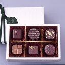 濃厚で繊細。個性豊かなオリジナルチョコボックス バレンタイン限定ショコラコレクション6個入【リーガロイヤルホテル】