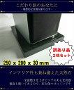 訳あり 250X200X30mm 2枚セット 天然黒御影石 オーディオボード 河北黒 4.5kg御影石/天然石/音/音楽/黒/オーディオボード/audio board/高級/スピーカー/台