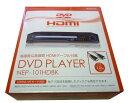【在庫限り】DVDプレーヤー / 高画質&高音質 HDMIケーブル付属 / CPRM / VRモード対応 / SDカード USBメモリ対応 / ブラック [NEP-101HDBK]