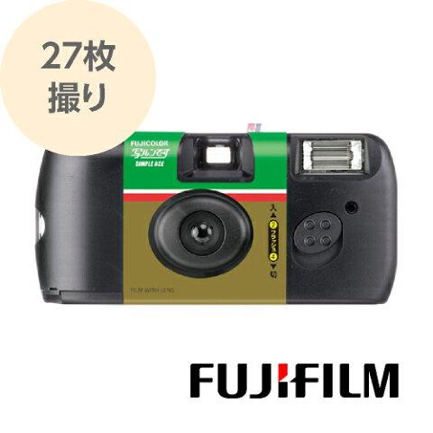 FUJIFILM / レンズ付フィルム 写ルンです / シンプルエース 27枚撮り / スタンダードタイプ[LF S-ACE SP FL 27SH 1]