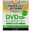 TSUTAYAオリジナル / DVD湿式 / クリーニングリキッド付 / レンズクリーナー【メール便発送可】[SN-LCW02]