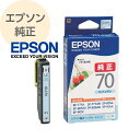 EPSON エプソン 純正インクカートリッジ ライトシアン[ICLC70]