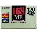 【アウトレット】SONY ソニー 8mm ビデオテープ 120分 高画質 ハイエイト蒸着 E6-120HME3 メール便可=お届け日目安:発送後7-10日