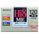 【アウトレット】SONY ソニー 8mm ビデオテープ 120分 高画質 ハイエイト蒸着 ...