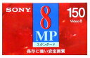 SONY ソニー  /  8mm ビデオテープ  /  スタンダード  /  150分[P6-150MP3]【メール便発送可】