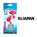 RIJAPAN / Foma・SoftBank携帯電話専用充電器からスマートフォンへ充電用 / 変換アダプタ / ピンク[RIKH-600FS-PK]【メール便発送可】【02P03Dec16】