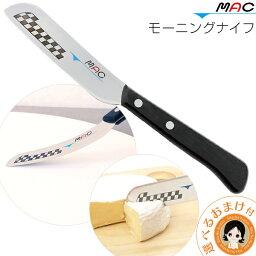 SPU16倍&後払い可!☆MAC チーズ・バターナイフ メール便送料無料 MK-40 ナイフ バターナイフ チーズナイフ 包丁 MAC nkp bnm