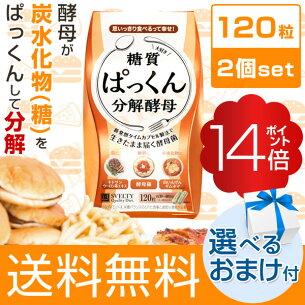 ぱっくん スベルティ ダイエット キトサン