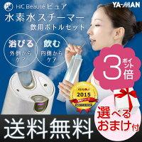 H/Cボーテピュア水素水スチーマー(飲用ボトルセット)