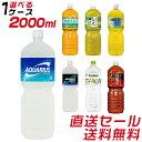 SPUで15倍!☆★コカ・コーラ社製品 直送セール★ 2L ...