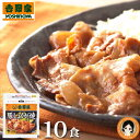 SPUで15倍&後払い可!☆吉野家 豚しょうが焼き 135g×10食セットしょうが焼 生姜焼き おかず 丼 レトルト 吉野家 冷凍 ヨシノヤ