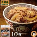 後払い可!☆ 吉野家 牛丼の具 135g×10食セット 【送料