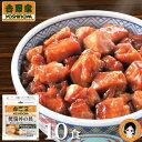 SPUで15倍&後払い可!☆吉野家 焼鶏丼の具 135g×10食セット【2セット〜送料無料】やき