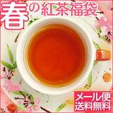 【 メール便  】《春の紅茶福袋 ティーバッグ & リーフ 福袋》お好きな3種メッセージカード アムシュティー amsu tea ギフト 【お買い物マラソン】【RCP】【P27Ma