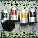【同梱可能商品2500円以上で送料無料】選べる香りの紅茶(フレーバーティー)リーフ35g缶2個セット(ギフト缶)【ギフト】セイロン紅茶♪選べるギフト包装&のし&ギフトカード♪水出し紅茶も出来る♪