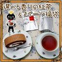 【送料無料】【ギフトカード可】選べる香りの紅茶&スイーツ福袋?ふわふわ&もっちり♪チョコシフォンロールケーキ?【お試し】【ギフト】甘さ控えめ北海道生クリームをふわふわ&もっちりベルギーチョコレートスポンジで包みました♪セイロン紅茶♪水出し紅茶も♪