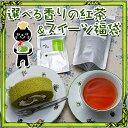 【送料無料】選べる香りの紅茶&スイーツ福袋?ふわふわ宇治抹茶生ロールケーキ?【お試し】【ギフト】北海道生クリームをハチミツ&抹茶風味のスポンジで優しく包みました♪セイロン紅茶とどうぞ☆選べるのし&ギフトカード♪