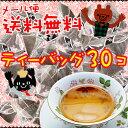 後払い可!☆【 メール便 送料無料 】選べる香りの 紅茶 テ...