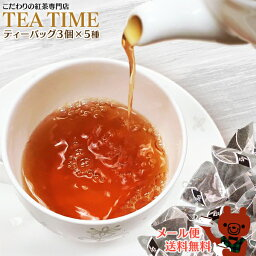 SPUで15倍&後払い可!☆【 メール便 送料無料 】選べる香りの <strong>紅茶</strong> ティーバッグ 福袋 ( <strong>茶葉</strong> アムシュティー amsu tea フレーバーティー )5種!(3個×5種) ギフト ホワイトデー 8tx【お買い物マラソン】【りかの良品】