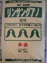 [送料無料]【リンサングアノ】20kgコウモリの副産物が何百年もの時を経て良質のリン酸とフミン酸に変化凝縮した天然の有機 リン酸カルシウム質肥料