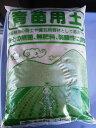 [送料無料]【育苗用土】10L以上2袋安心の無菌、無肥料、弱酸性に調整