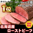 【送料無料】北海道産 ローストビーフ 3袋セット 特製ソース付/ボトル 国産牛 ロース