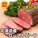 【送料無料】北海道産 ローストビーフ 4袋セット 特製タレ付...