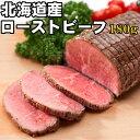 北海道産 ローストビーフ 180g ソース付き 【国産牛】 【国産】