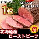 【送料無料】北海道産 ローストビーフ 540g 180g×3袋セット 特製ソース付/ボトル【ギ