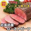 【送料無料】北海道産 ローストビーフ 720g 180g×4...