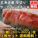 【送料無料】北海道産 厚切りサーロインステーキ 3枚セット スパイス付 【ギフト】【