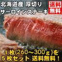 【送料無料】北海道産 厚切りサーロインステーキ 5枚セット スパイス付 【ギフト】【