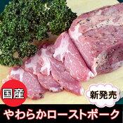 国産 やわらかローストポーク お取り寄せ グルメ ご飯のお供 国産豚肉 厚切り ステーキ 人気 食材 ディナー オードブル